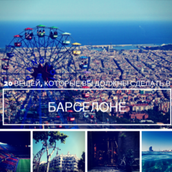 20 вещей которые вы должны сделать в Барселоне